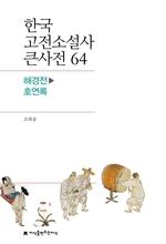 도서 이미지 - 한국 고전소설사 큰사전 64 해경전-호연록