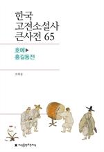 도서 이미지 - 한국 고전소설사 큰사전 65 호예-홍길동전