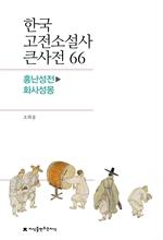 도서 이미지 - 한국 고전소설사 큰사전 66 홍난성전-화사성몽