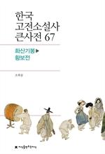 도서 이미지 - 한국 고전소설사 큰사전 67 화산기봉-황보전