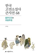 도서 이미지 - 한국 고전소설사 큰사전 68 황부인전-후홍루몽