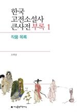 도서 이미지 - 한국 고전소설사 큰사전 부록 1 작품 목록