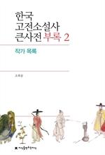 도서 이미지 - 한국 고전소설사 큰사전 부록 2 작가 목록