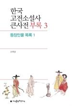 도서 이미지 - 한국 고전소설사 큰사전 부록 3 등장인물 목록 1