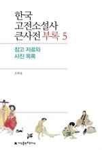 도서 이미지 - 한국 고전소설사 큰사전 부록 5 참고 자료와 사진 목록