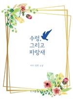 도서 이미지 - [GL] 수렁, 그리고 파랑새
