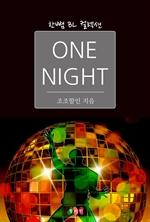 도서 이미지 - One Night : 한뼘 BL 컬렉션 271