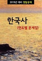 도서 이미지 - 2019년 대비 경찰공채 한국사 (연도별 문제집)