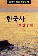 도서 이미지 - 2019년 대비 경찰공채 한국사 (핵심정리)