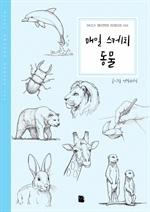 도서 이미지 - 매일 스케치 동물