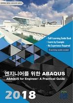 도서 이미지 - 엔지니어를 위한 ABAQUS