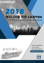 도서 이미지 - 엔지니어를 위한 LS-DYNA