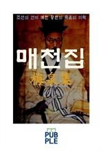 도서 이미지 - 조선의 선비 매천 황현의 죽음의 미학, 매천집
