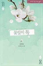 도서 이미지 - 꽃잎이 톡
