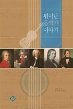 도서 이미지 - 뛰어난 음악가 이야기