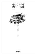 도서 이미지 - 엔도 슈사쿠의 문학 강의