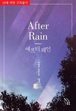 도서 이미지 - 애프터 레인 (AFTER RAIN)