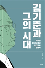 도서 이미지 - 김기춘과 그의 시대