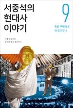도서 이미지 - 서중석의 현대사 이야기 9