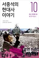 도서 이미지 - 서중석의 현대사 이야기 10