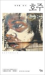 도서 이미지 - 세계를 읽다 호주