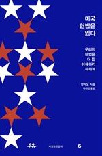도서 이미지 - 미국 헌법을 읽다