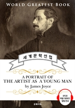도서 이미지 - 젊은 예술가의 초상 (A Portrait of the Artist as a Young Man) - 고품격 시청각 영문판