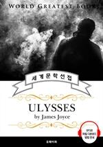 도서 이미지 - 율리시스 (Ulysses) - 고품격 시청각 영문판