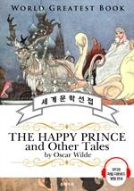 도서 이미지 - 행복한 왕자, 더 많은 이야기 (The Happy Prince, and Other Tales) - 고품격 시청각 영문판
