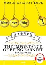 도서 이미지 - 진지함의 중요성 (The Importance of Being Earnest) - 고품격 시청각 영문판