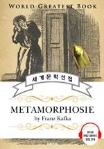 도서 이미지 - 변신 (Metamorphosis) - 고품격 시청각 영문판