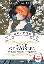 도서 이미지 - 에이번리의 앤 (Anne of Avonlea; 빨간 머리 앤 2편) - 고품격 시청각 영문판