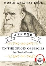 도서 이미지 - 종의 기원 (On the Origin of Species) - 고품격 시청각 영문판