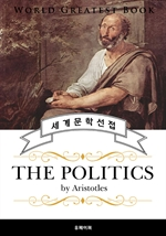 도서 이미지 - 정치학 - 아리스토텔레스 (The Politics) - 고품격 영문판