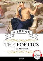 도서 이미지 - 시학 - 아리스토텔레스 (The Poetics) - 고품격 시청각 영문판