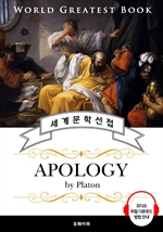 도서 이미지 - 소크라테스의 변명 (Apology) - 고품격 시청각 영문판
