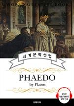 도서 이미지 - 파이돈 (Phaedo) - 고품격 시청각 영문판