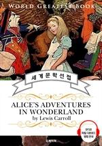 도서 이미지 - 이상한 나라의 앨리스 (Alice's Adventures in Wonderland) - 고품격 시청각 영문판