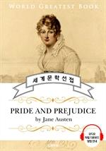 도서 이미지 - 오만과 편견 (Pride and Prejudice) - 고품격 시청각 영문판