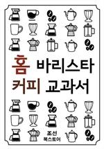 도서 이미지 - 홈바리스타 커피교과서