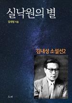 도서 이미지 - 실낙원의 별