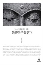 도서 이미지 - 불교란 무엇인가