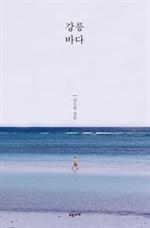 도서 이미지 - 강릉 바다