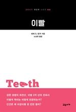 도서 이미지 - 이빨 (교유서가 첫단추시리즈 26)