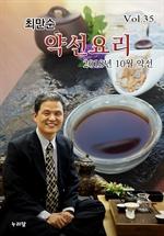 도서 이미지 - 최만순 약선요리 (2018년 10월 약선)