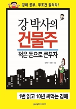 도서 이미지 - 강 박사의 건물주 적은 돈으로 큰부자