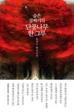 도서 이미지 - [합본] 숨은 골짜기의 단풍나무 한 그루 (전2권/완결)