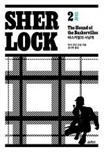 도서 이미지 - 셜록 2: 바스커빌의 사냥개