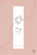 도서 이미지 - 결혼 계절