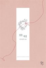도서 이미지 - 결혼 계절 (15세 개정판)